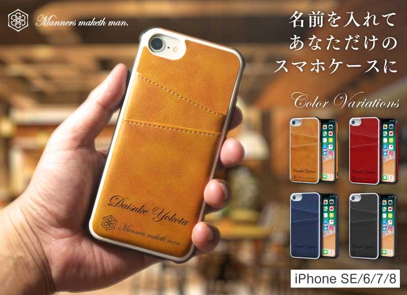 Manners maketh man. iPhoneケース バンパー シンプルデザイン