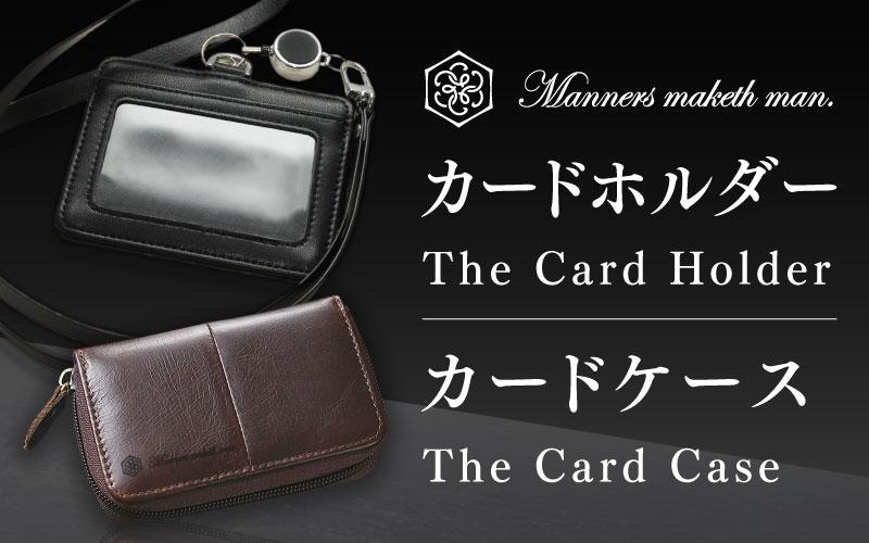 Manners maketh man. IDカードホルダー カードケース
