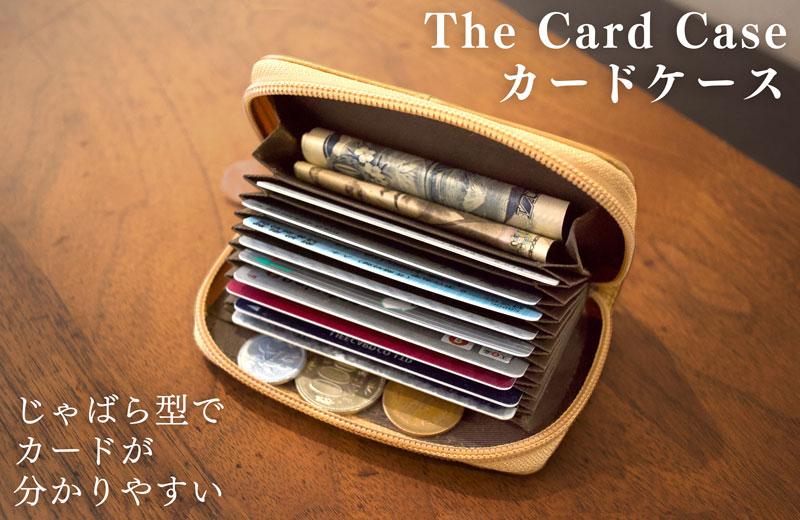 Manners maketh man. じゃばら型のカードケース