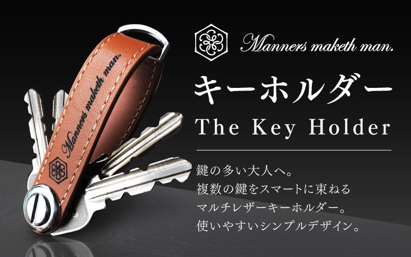 Manners maketh man. キーホルダー