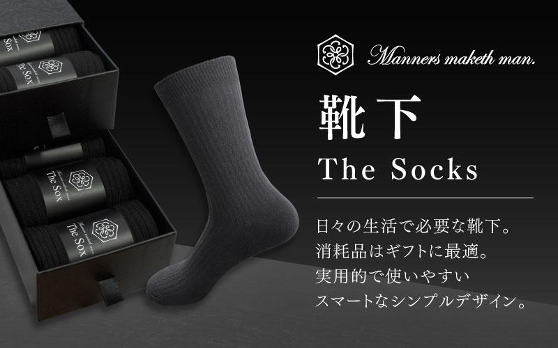 Manners maketh man. 靴下 ビジネスソックス