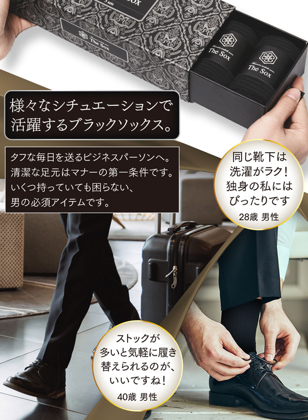 Manners maketh man. 靴下 ビジネスソックス 使いやすいオールシーズン